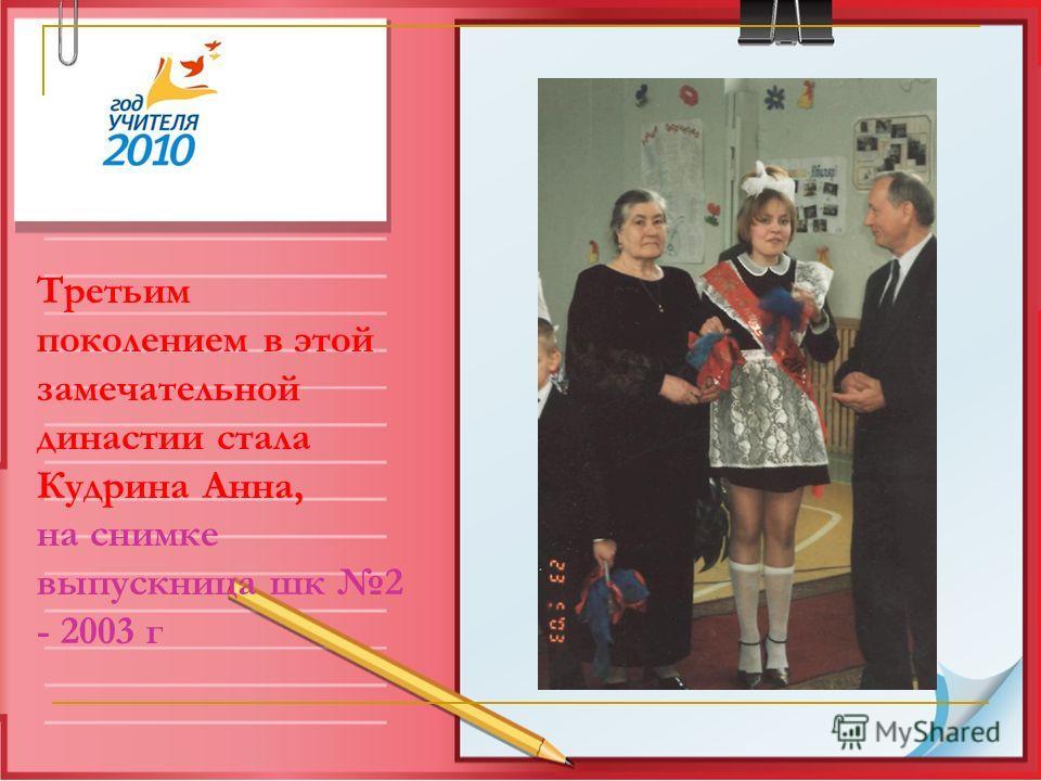 Третьим поколением в этой замечательной династии стала Кудрина Анна, на снимке выпускница шк 2 - 2003 г