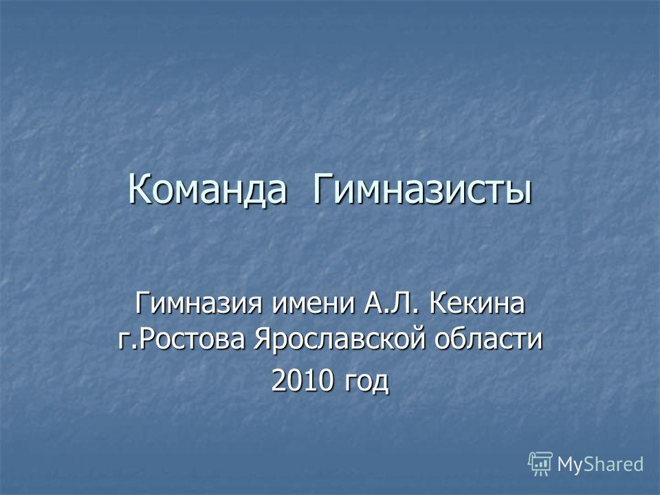 Команда Гимназисты Гимназия имени А.Л. Кекина г.Ростова Ярославской области 2010 год
