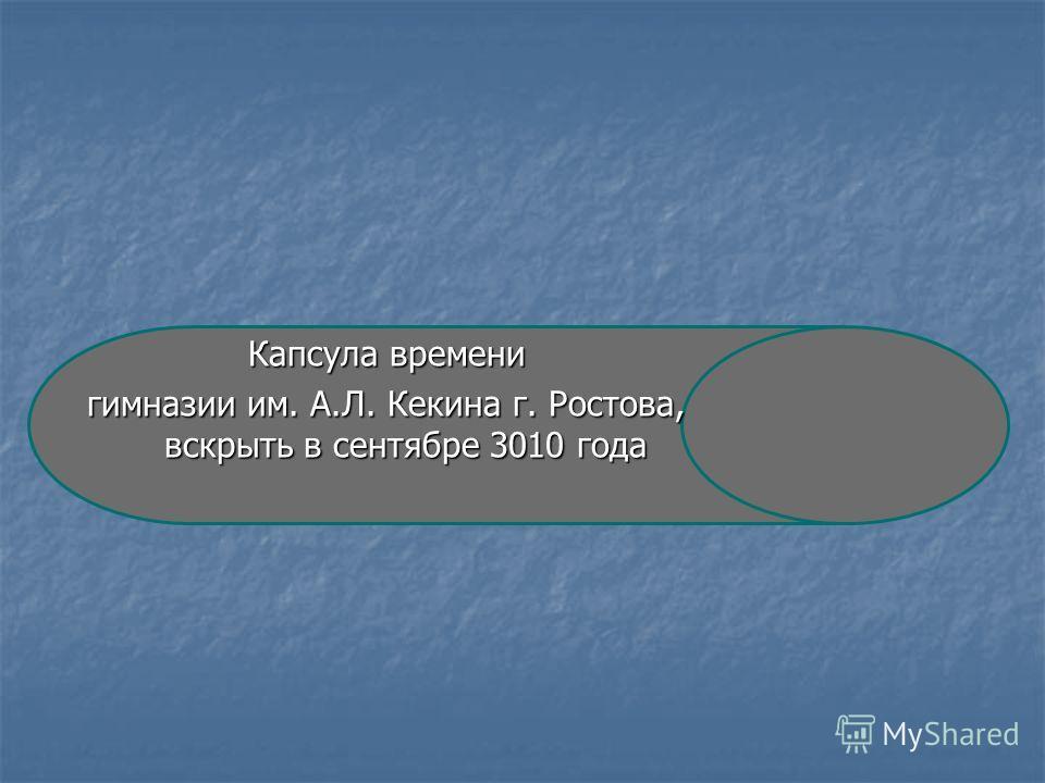 Капсула времени гимназии им. А.Л. Кекина г. Ростова, вскрыть в сентябре 3010 года