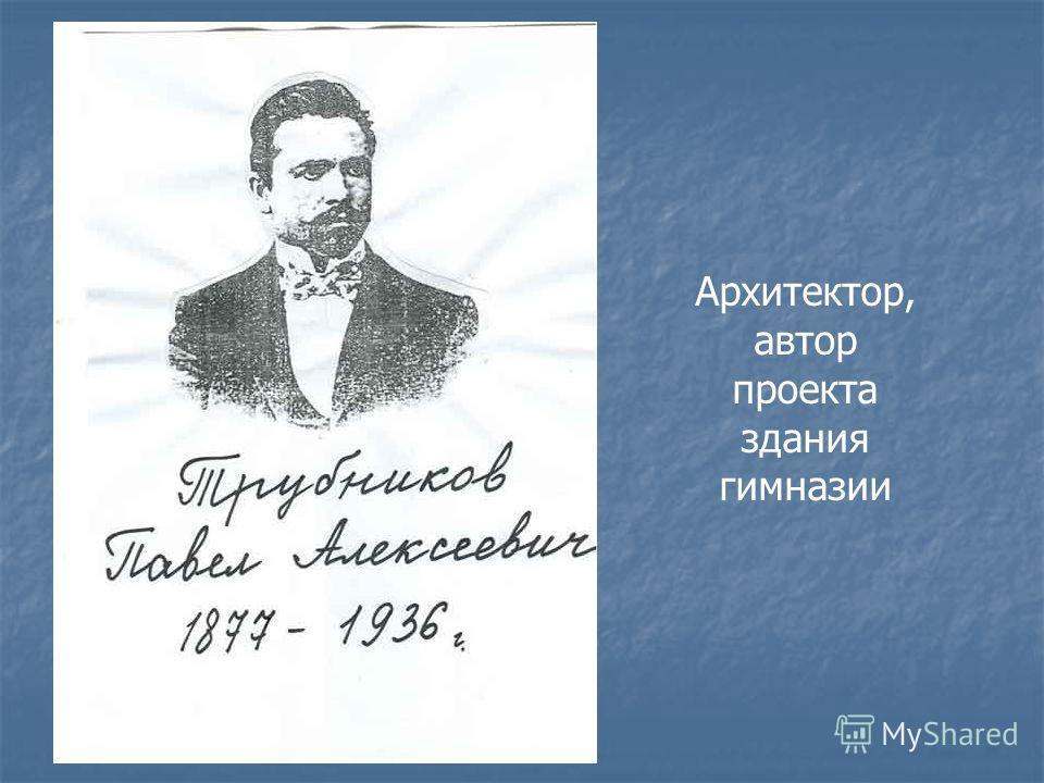 Архитектор, автор проекта здания гимназии