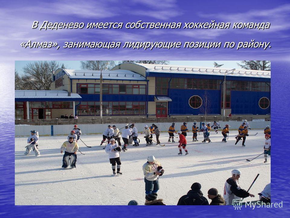 В Деденево имеется собственная хоккейная команда «Алмаз», занимающая лидирующие позиции по району. В Деденево имеется собственная хоккейная команда «Алмаз», занимающая лидирующие позиции по району.