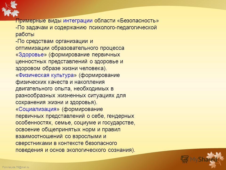 FokinaLida.75@mail.ru Примерные виды интеграции области «Безопасность» -По задачам и содержанию психолого-педагогической работы -По средствам организации и оптимизации образовательного процесса «Здоровье» (формирование первичных ценностных представле