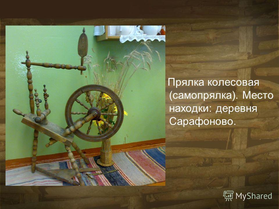 Прялка колесовая (самопрялка). Место находки: деревня Сарафоново.