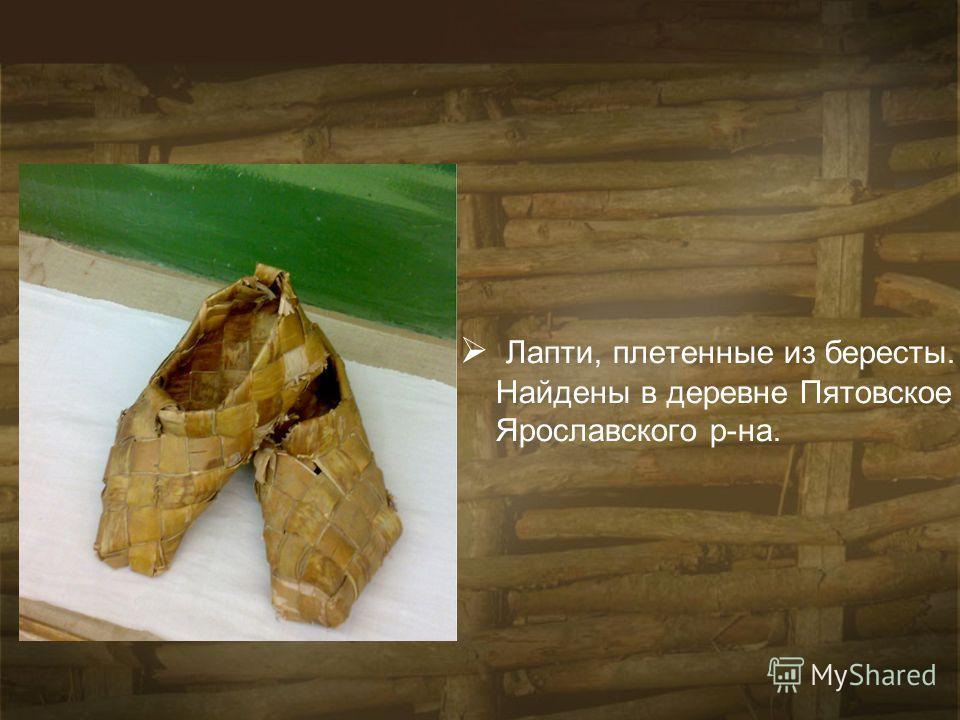 Лапти, плетенные из бересты. Найдены в деревне Пятовское Ярославского р-на.