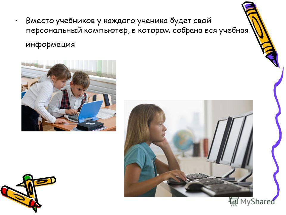 Вместо учебников у каждого ученика будет свой персональный компьютер, в котором собрана вся учебная информация