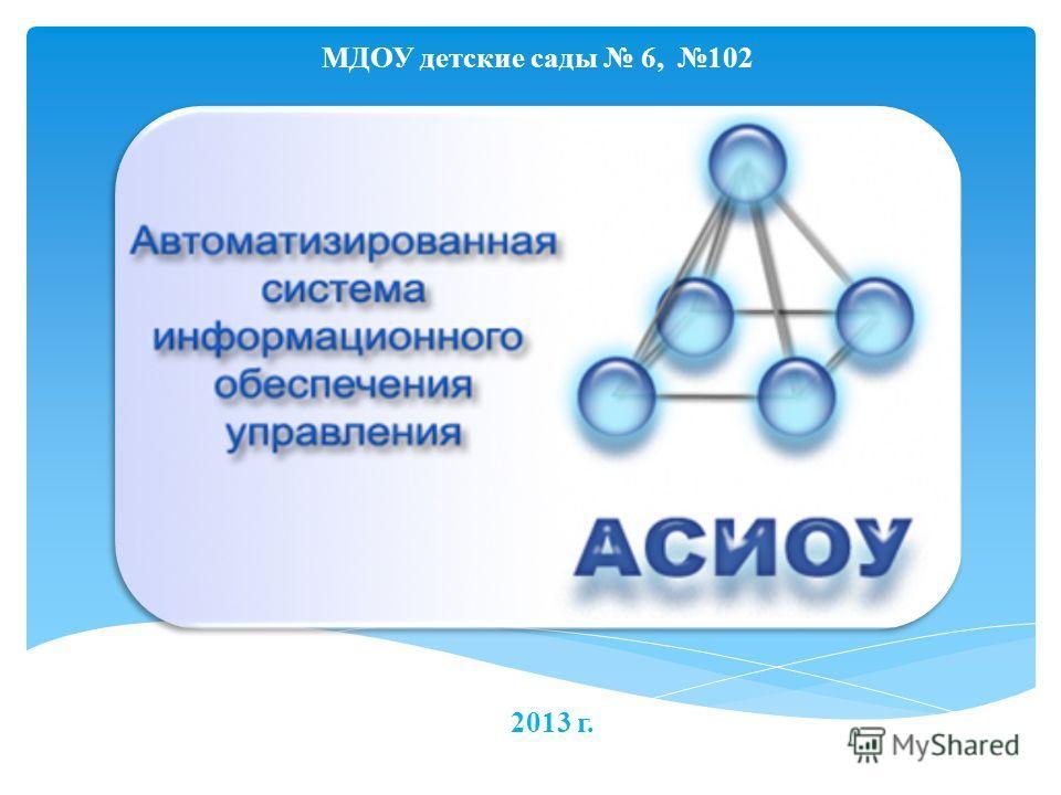 2013 г. МДОУ детские сады 6, 102