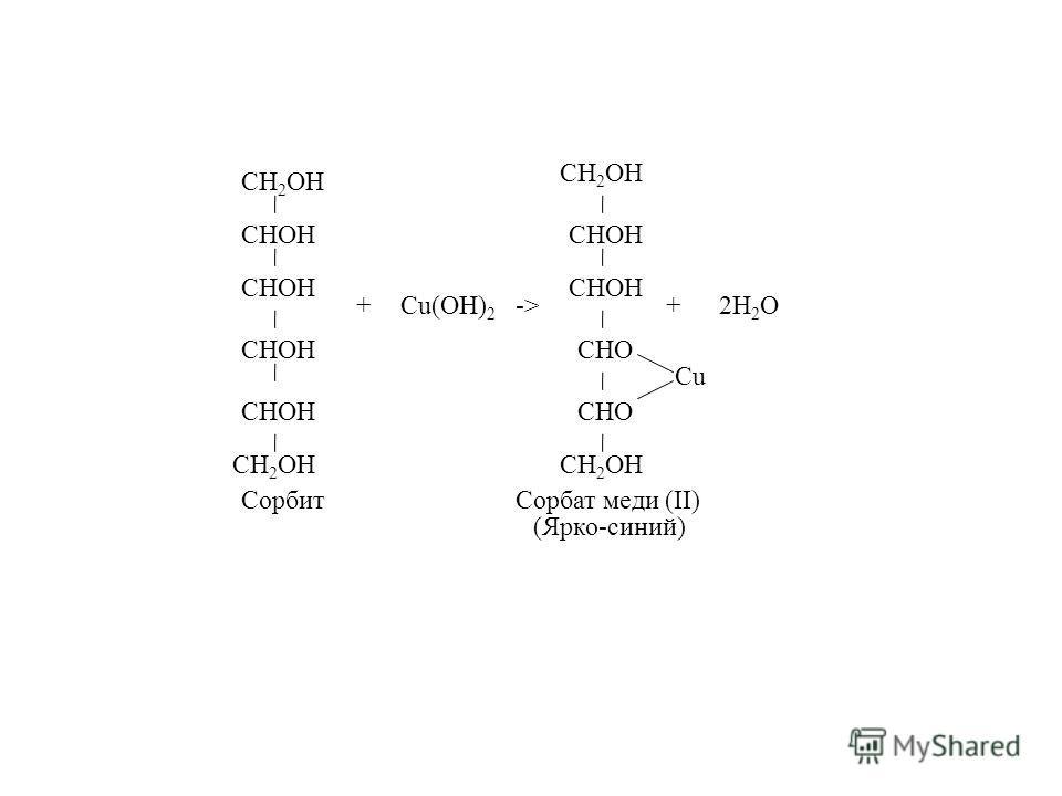 CH 2 OH CHOH Cu(OH) 2 +-> CH 2 OH CHOH CHO Cu +2H 2 O СорбитСорбат меди (II) CH 2 OH (Ярко-синий)