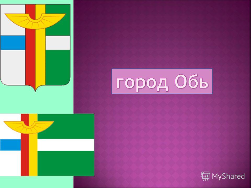 обь новосибирск расстояние: