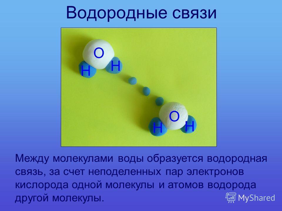Водородные связи Между молекулами воды образуется водородная связь, за счет неподеленных пар электронов кислорода одной молекулы и атомов водорода другой молекулы.