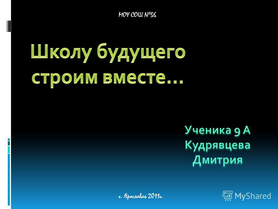 МОУ СОШ 56 г. Ярославль 2011г.