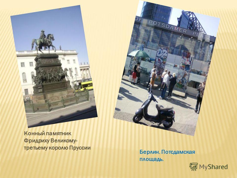 Конный памятник Фридриху Великому- третьему королю Пруссии Берлин. Потсдамская площадь.