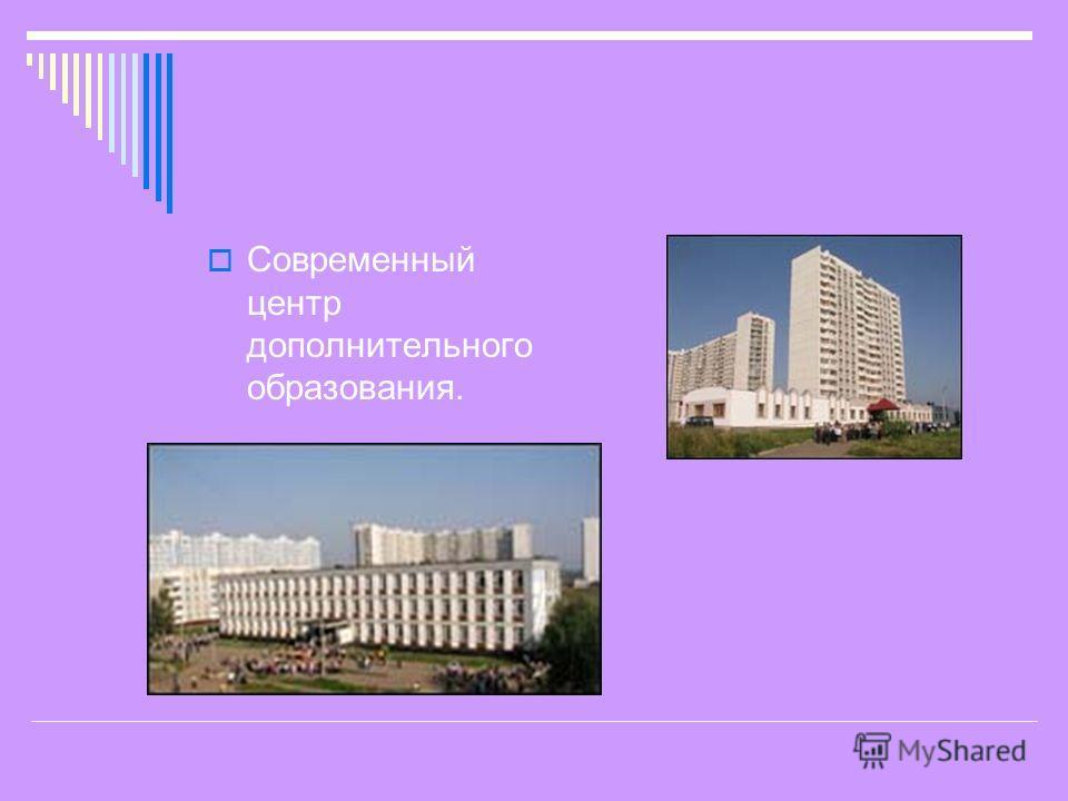 Современный центр дополнительного образования.