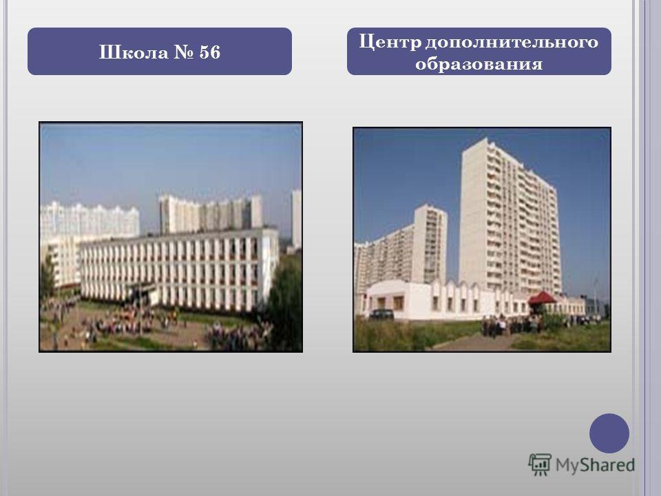 Школа 56 Центр дополнительного образования