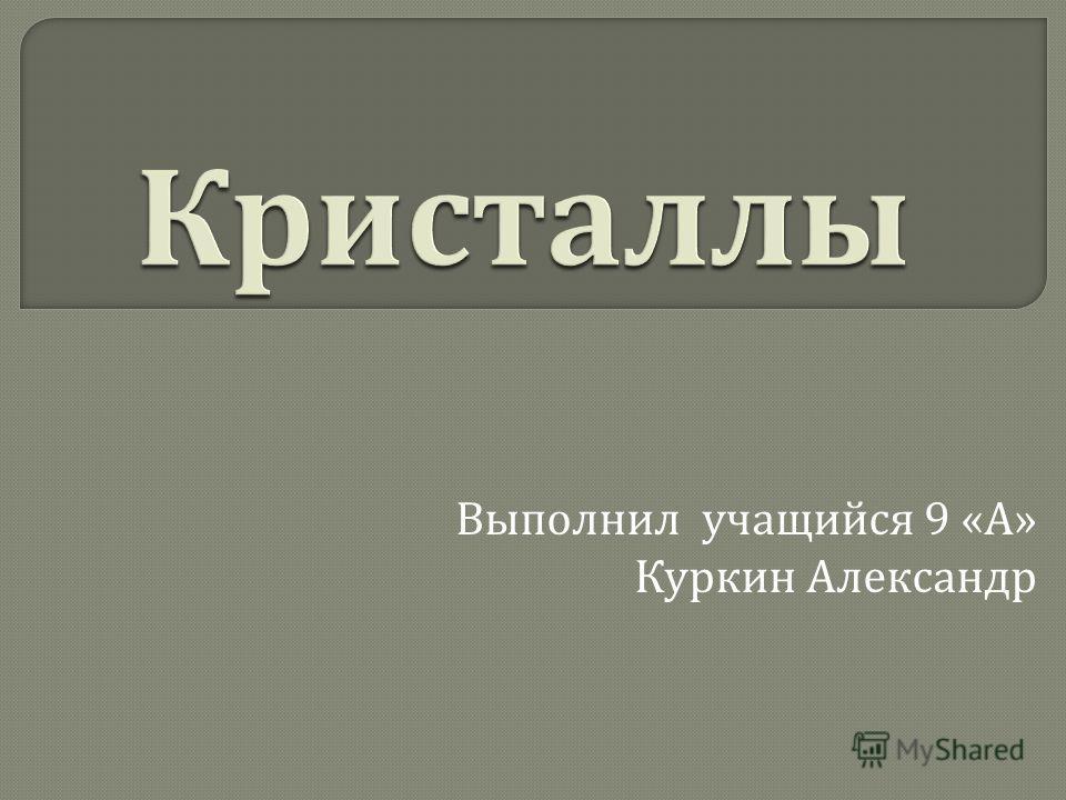 Выполнил учащийся 9 « А » Куркин Александр