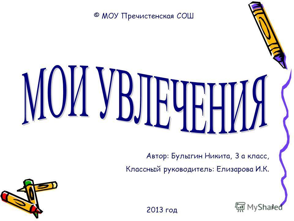1 © МОУ Пречистенская СОШ Автор: Булыгин Никита, 3 а класс, Классный руководитель: Елизарова И.К. 2013 год