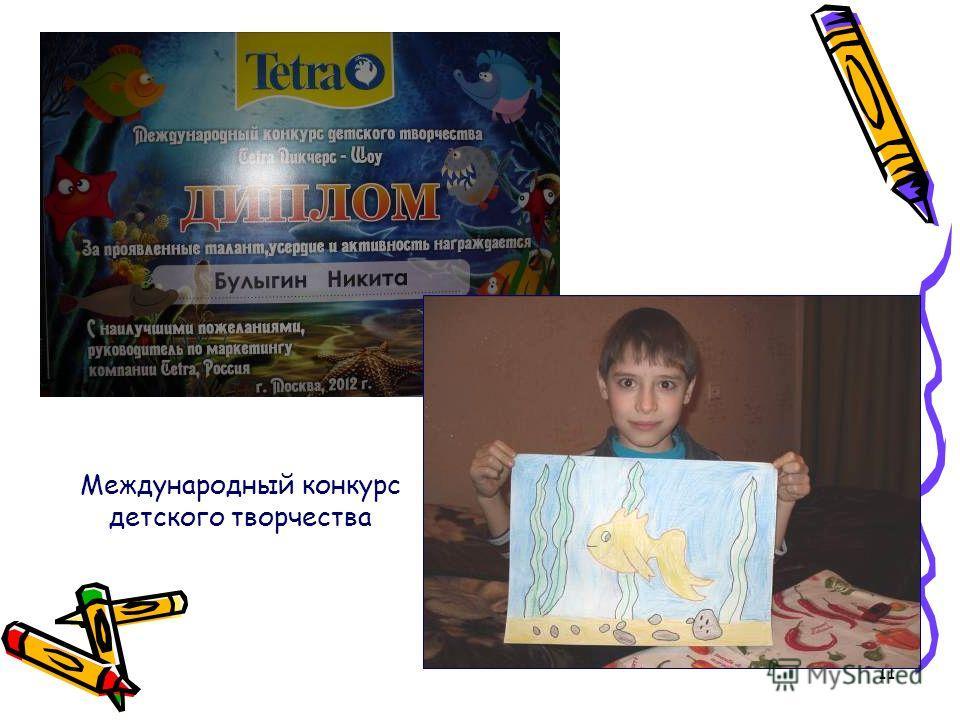 11 Международный конкурс детского творчества