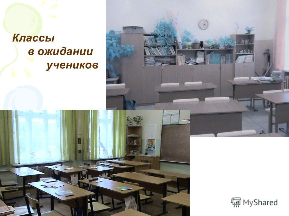 Классы в ожидании учеников