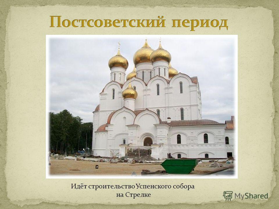 Идёт строительство Успенского собора на Стрелке