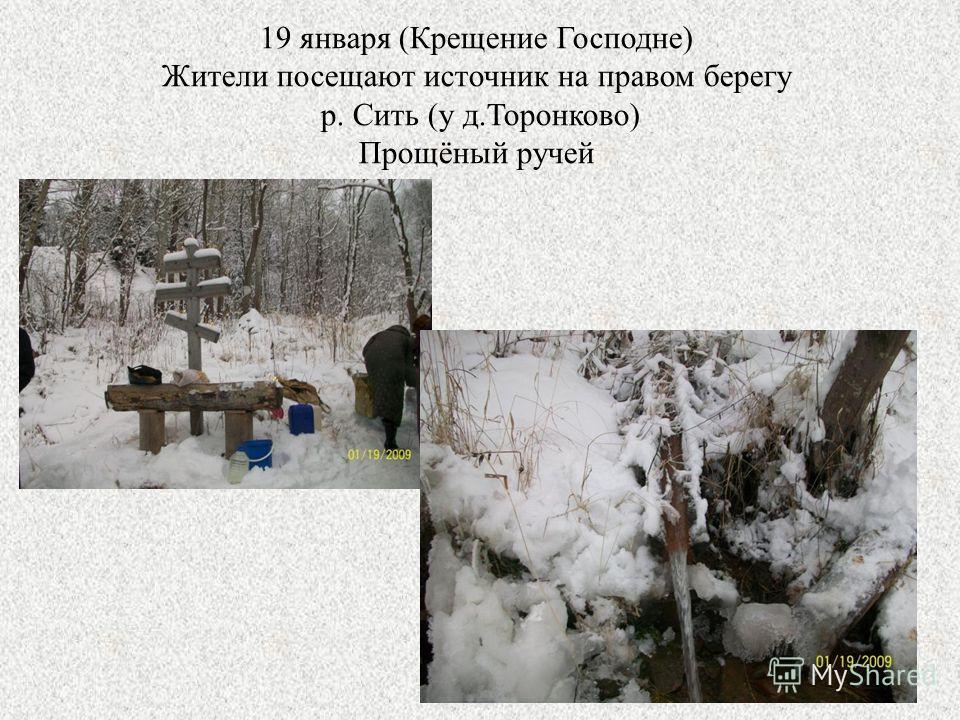 19 января (Крещение Господне) Жители посещают источник на правом берегу р. Сить (у д.Торонково) Прощёный ручей