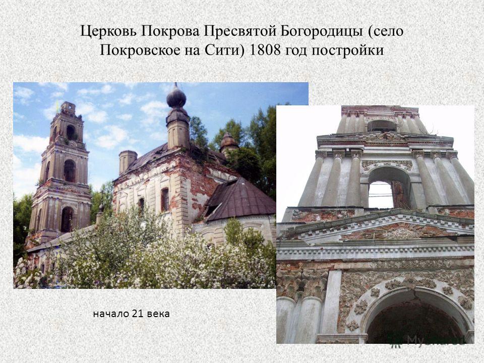 Церковь Покрова Пресвятой Богородицы (село Покровское на Сити) 1808 год постройки начало 21 века