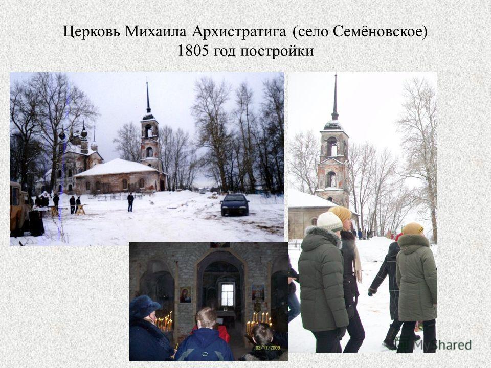 Церковь Михаила Архистратига (село Семёновское) 1805 год постройки