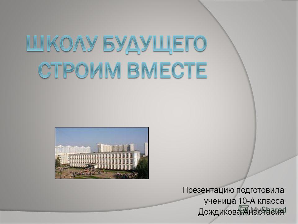 Презентацию подготовила ученица 10-А класса Дождикова Анастасия