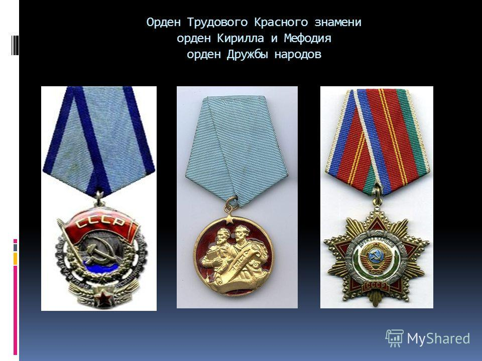 Орден Трудового Красного знамени орден Кирилла и Мефодия орден Дружбы народов