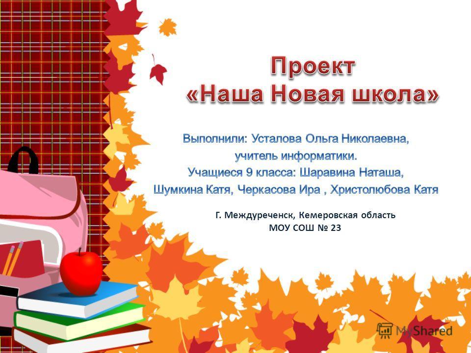Г. Междуреченск, Кемеровская область МОУ СОШ 23