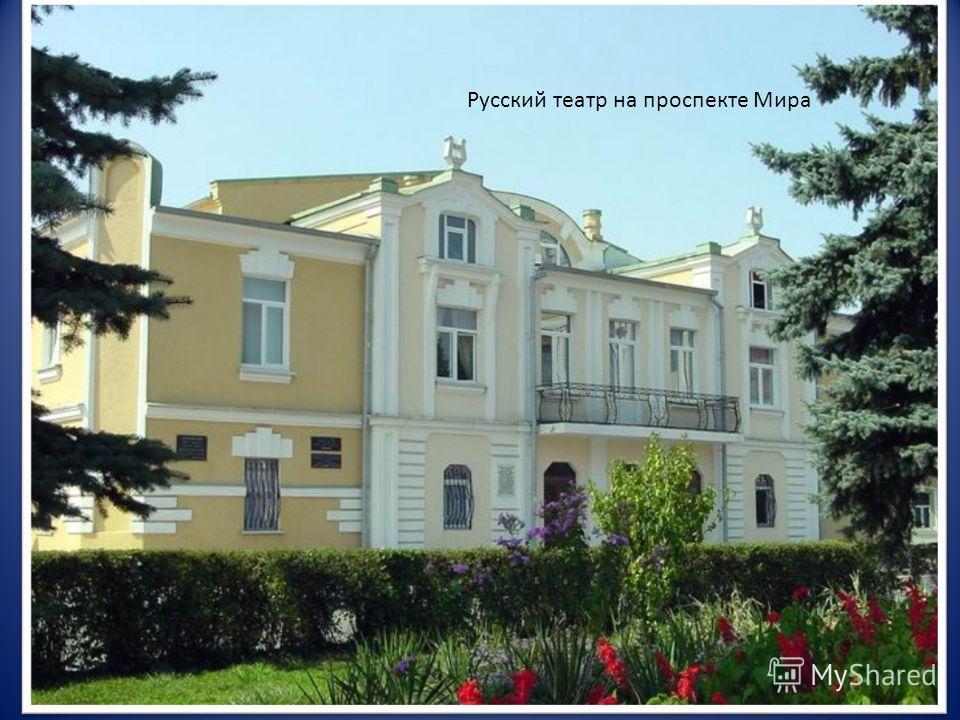 Русский театр на проспекте Мира