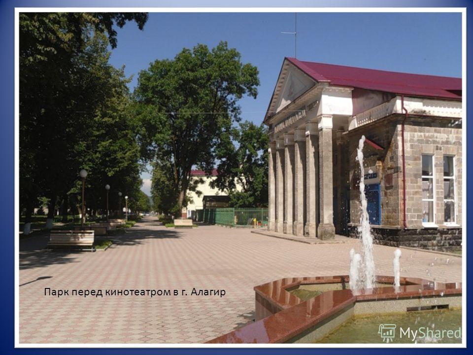 Парк перед кинотеатром в г. Алагир