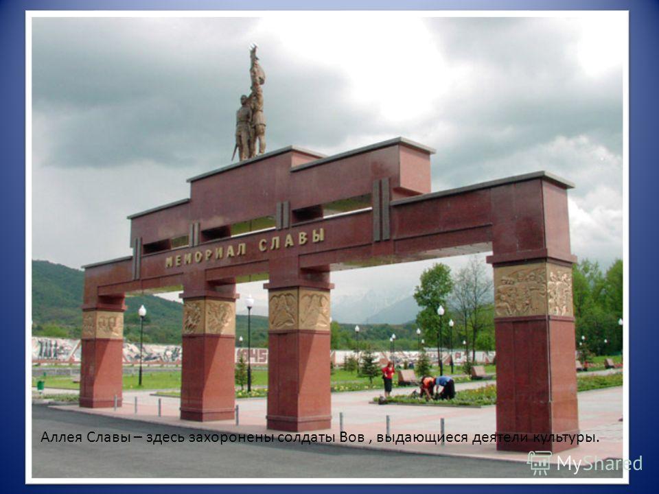 Аллея Славы – здесь захоронены солдаты Вов, выдающиеся деятели культуры.