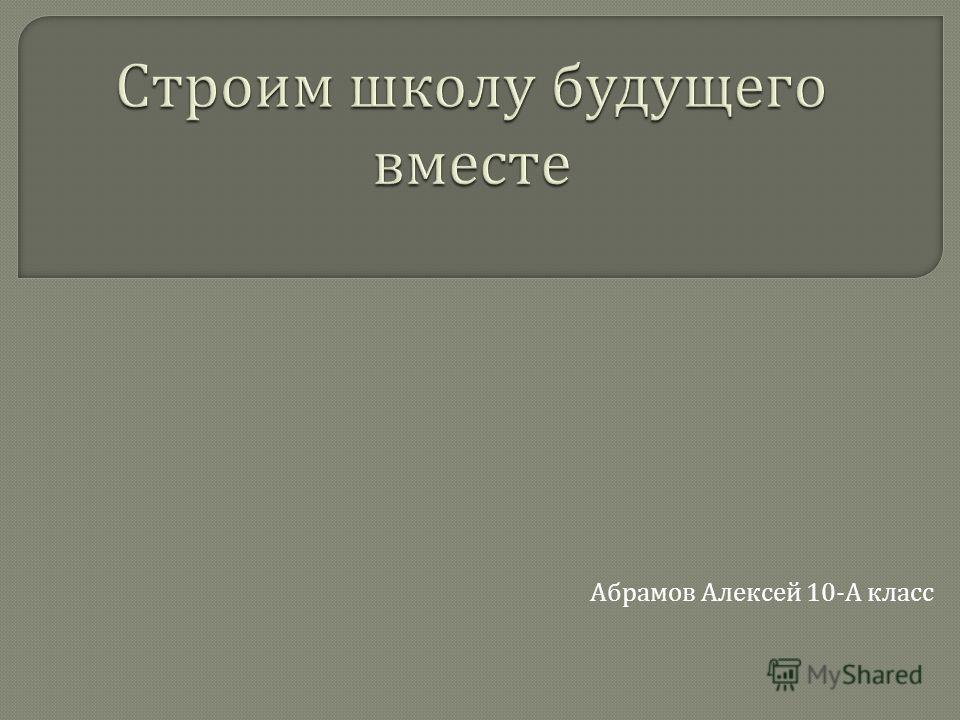 Абрамов Алексей 10- А класс