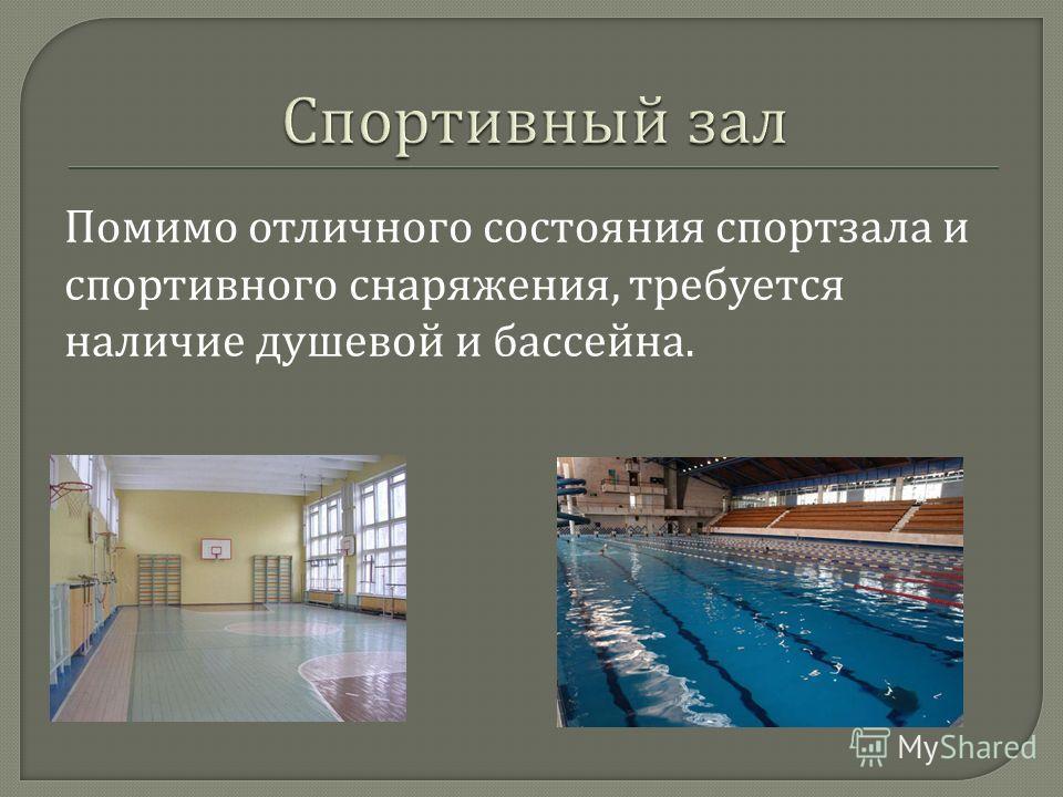 Помимо отличного состояния спортзала и спортивного снаряжения, требуется наличие душевой и бассейна.