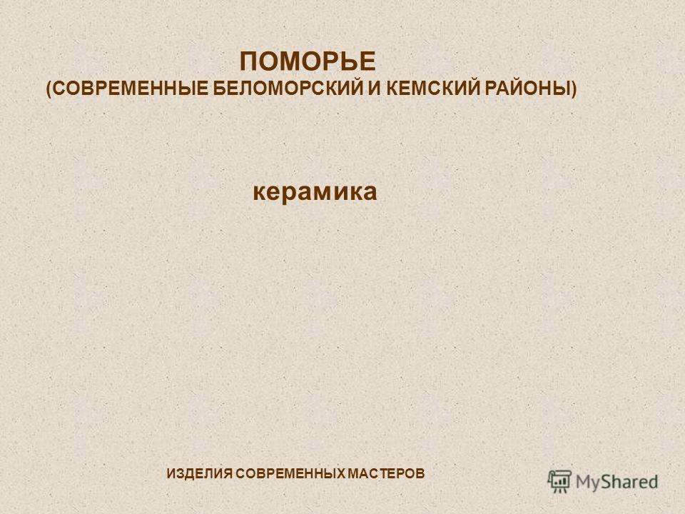 ПОМОРЬЕ (СОВРЕМЕННЫЕ БЕЛОМОРСКИЙ И КЕМСКИЙ РАЙОНЫ) керамика ИЗДЕЛИЯ СОВРЕМЕННЫХ МАСТЕРОВ
