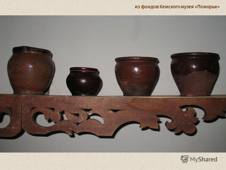 из фондов Кемского музея «Поморье»