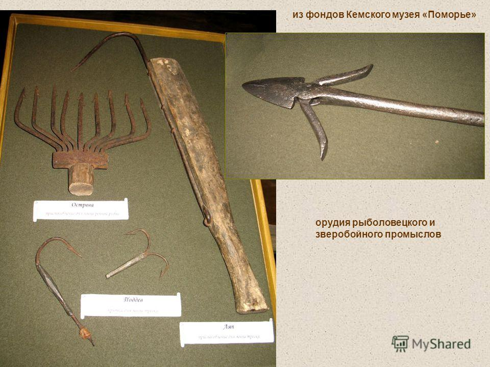 из фондов Кемского музея «Поморье» орудия рыболовецкого и зверобойного промыслов
