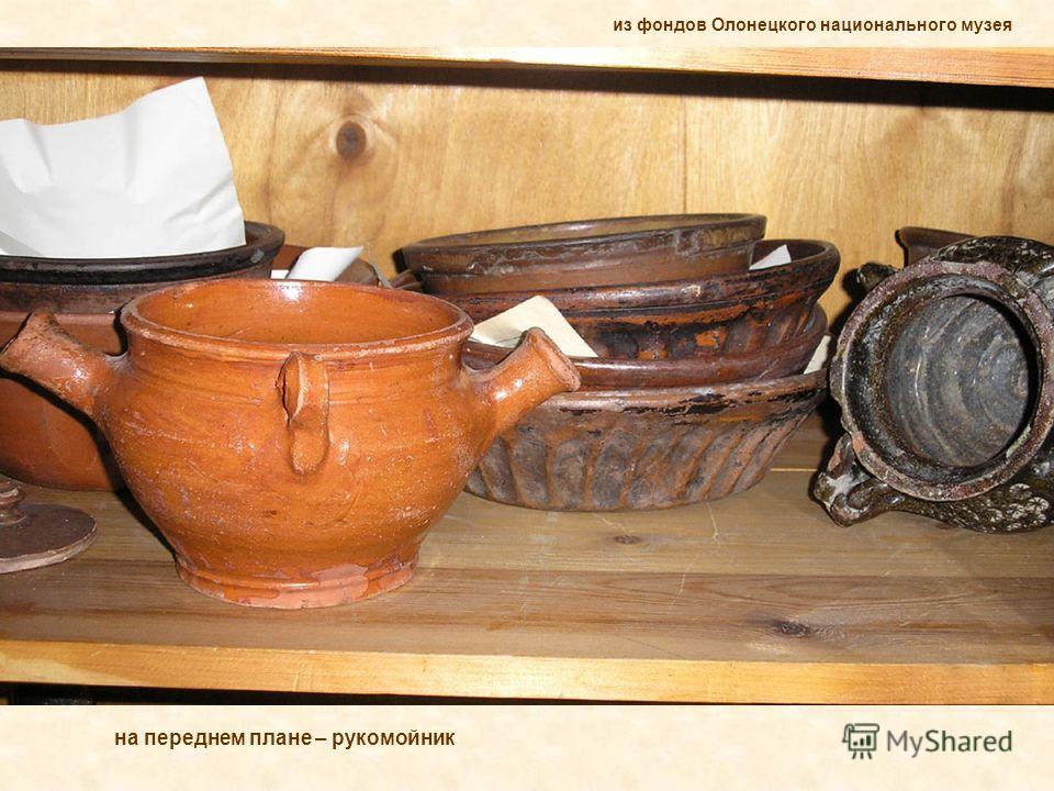 на переднем плане – рукомойник из фондов Олонецкого национального музея
