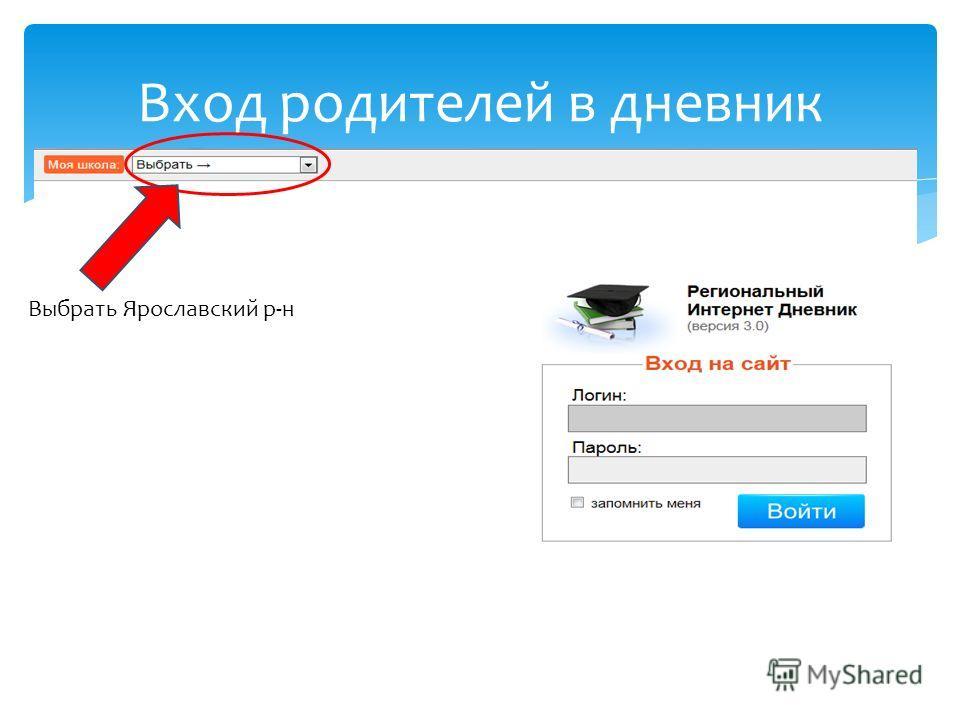 Выбрать Ярославский р-н