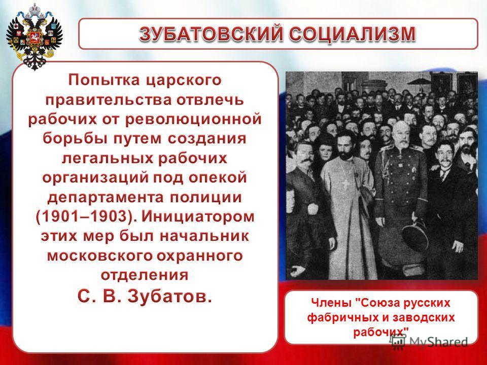Члены Союза русских фабричных и заводских рабочих