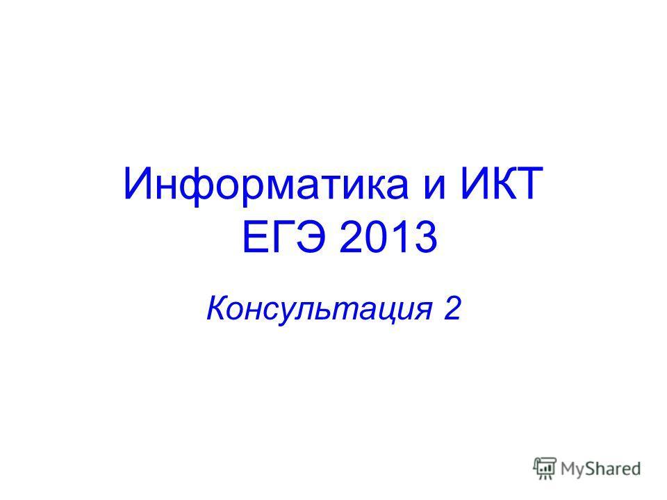 Консультация 2 Информатика и ИКТ ЕГЭ 2013