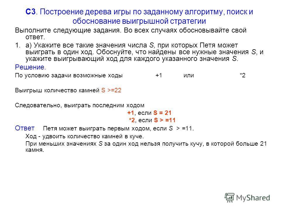 C3. Построение дерева игры по заданному алгоритму, поиск и обоснование выигрышной стратегии Выполните следующие задания. Во всех случаях обосновывайте свой ответ. 1.а) Укажите все такие значения числа S, при которых Петя может выиграть в один ход. Об