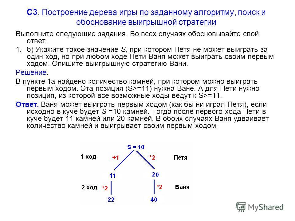 C3. Построение дерева игры по заданному алгоритму, поиск и обоснование выигрышной стратегии Выполните следующие задания. Во всех случаях обосновывайте свой ответ. 1.б) Укажите такое значение S, при котором Петя не может выиграть за один ход, но при л