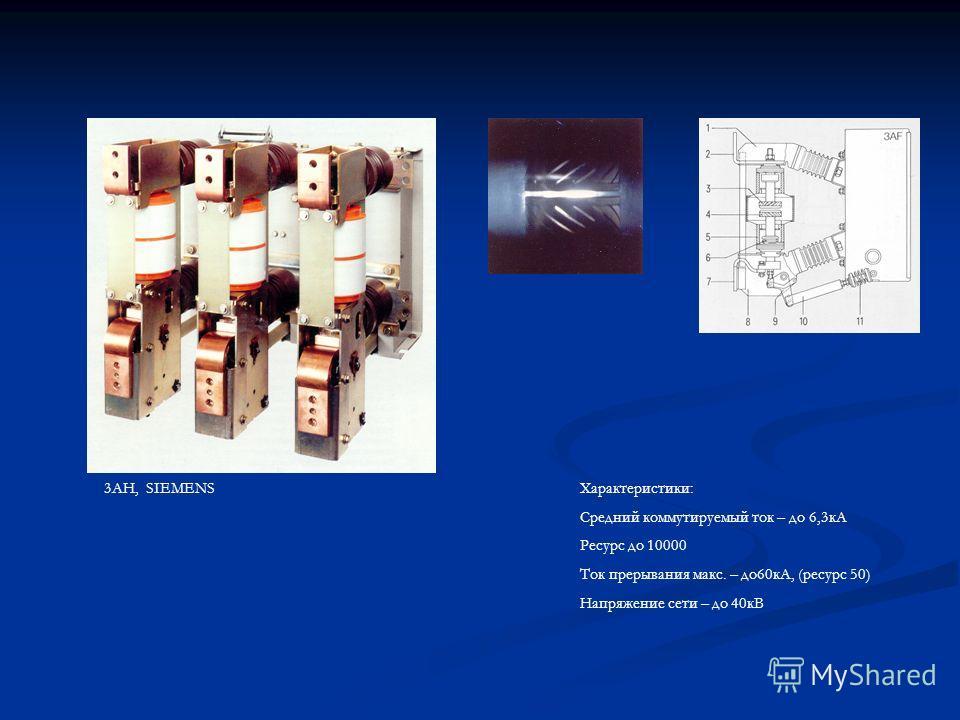 3AH, SIEMENSХарактеристики: Средний коммутируемый ток – до 6,3кА Ресурс до 10000 Ток прерывания макс. – до60кА, (ресурс 50) Напряжение сети – до 40кВ