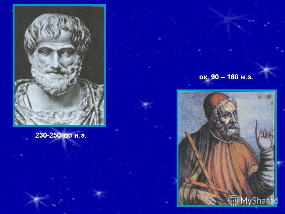 230-250 до н.э. ок. 90 – 160 н.э.