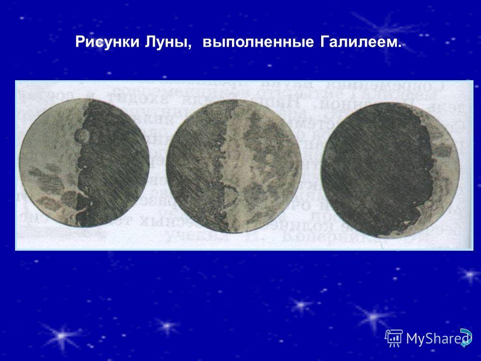 Рисунки Луны, выполненные Галилеем.