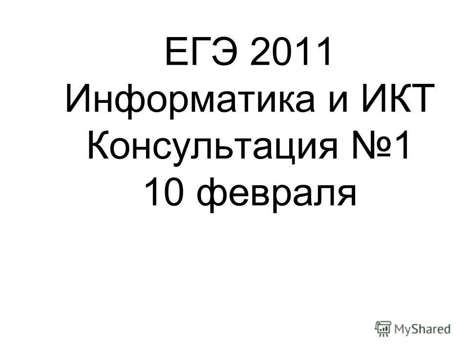 ЕГЭ 2011 Информатика и ИКТ Консультация 1 10 февраля