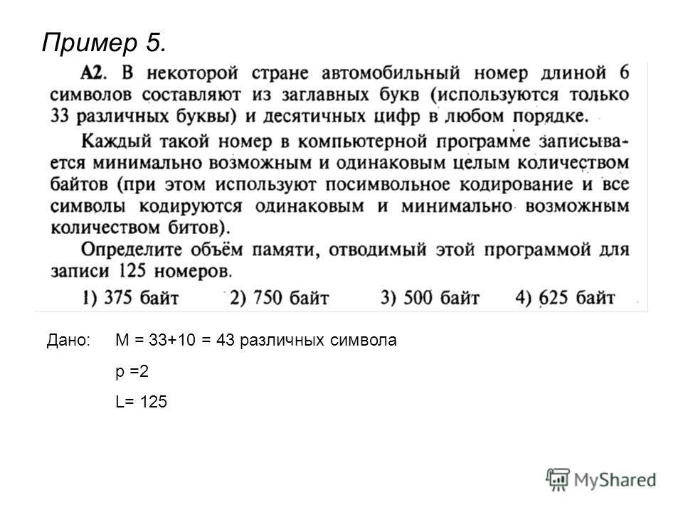 Пример 5. Дано: М = 33+10 = 43 различных символа p =2 L= 125