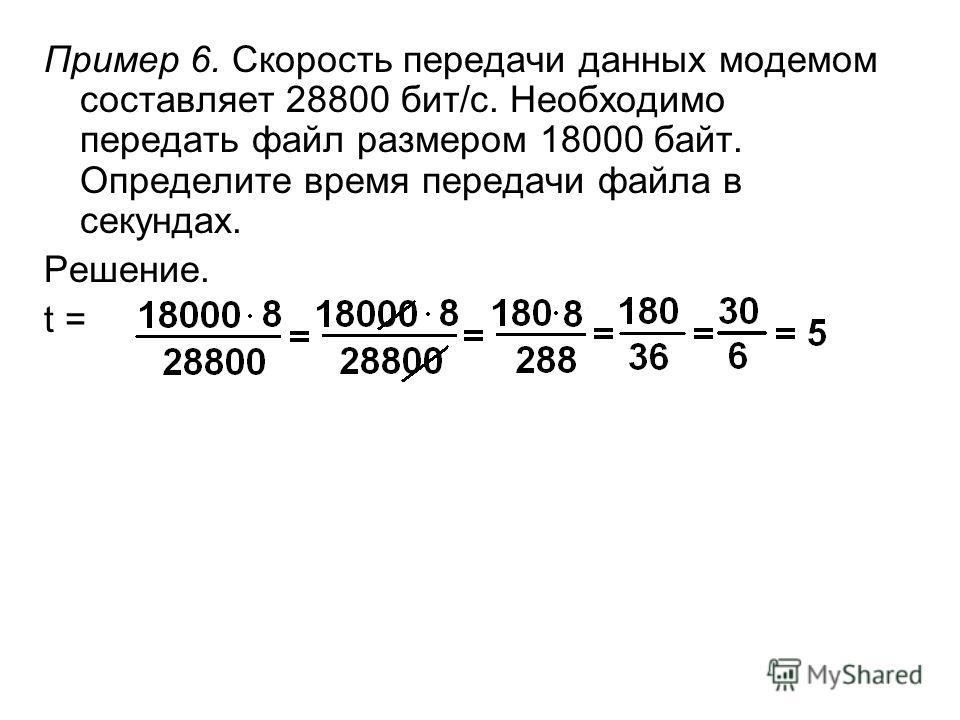 Решение. t =