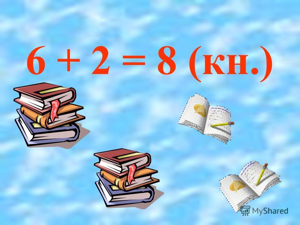 6 + 2 = 8 (кн.)