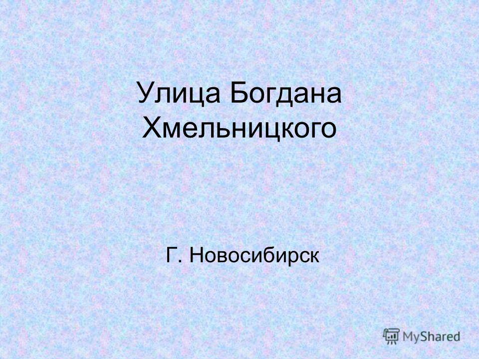 Улица Богдана Хмельницкого Г. Новосибирск